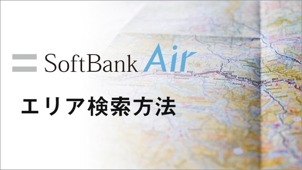SoftBank Airの利用エリアは?