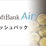 SoftBank Airのキャッシュバックを比較