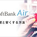 SoftBank Airの料金プランは高いのか?