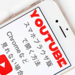 YouTubeをスマホブラウザ版で開く方法