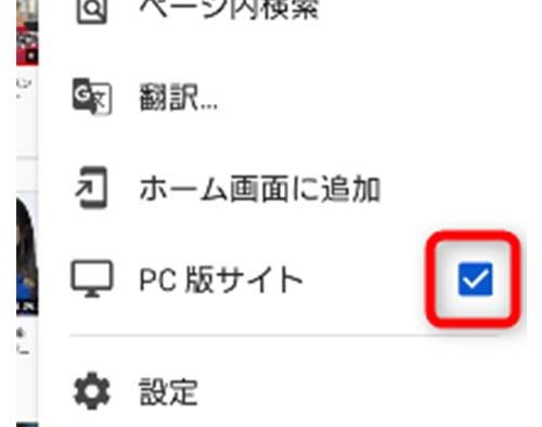 PC版サイトにチェックがあるのを確認