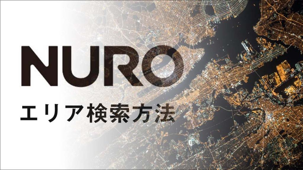 NURO光のエリア検索方法