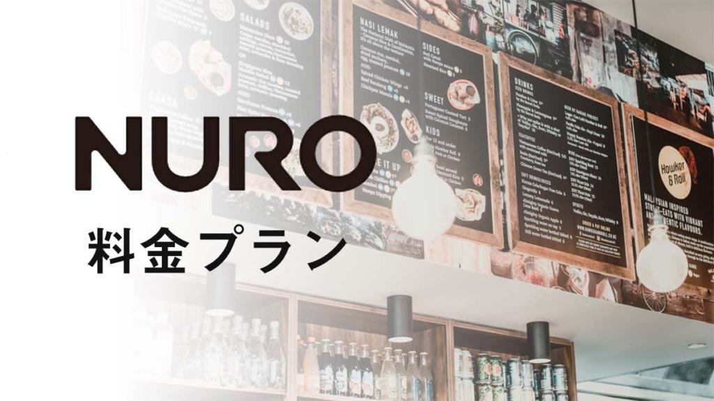 NURO光の料金プラン|forマンション戸建てプランを比較