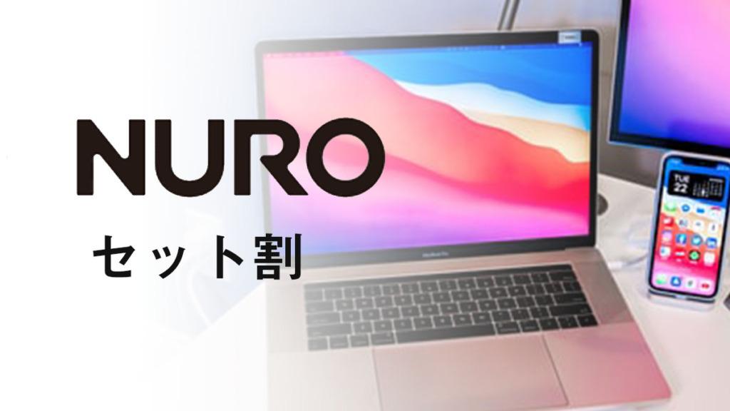 NURO光のセット割、おうち割の対象は?