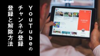 YouTubeのチャンネル登録・解除方法